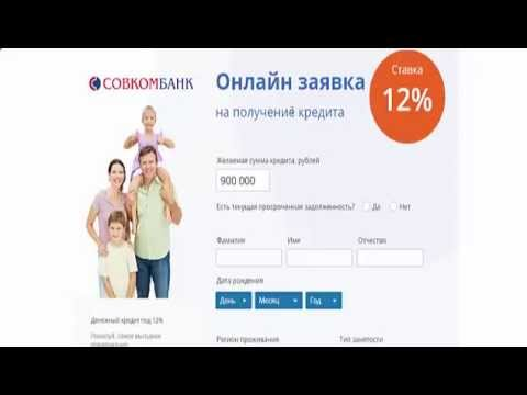 банки уфы кредиты