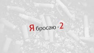 Я БРОСАЮ! 2 серия. Способ бросить курить №1