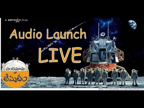 Amrutham - Chandamama Lo Movie Audio Launch Live - Srinivas Avasarala -Chandamama lo Amrutham
