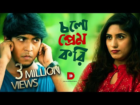 Cholo Prem Kori | চলো প্রেম করি | Tawsif | Safa Kabir | Bangla Natok