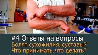 Болят сухожилия, суставы? Реабилитация: что принимать, что делать