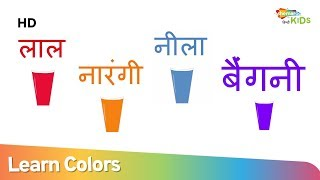 Learn Colors in Hindi with Glass (HD) | Hindi Learning Videos For Kids | Shemaroo Kids Hindi