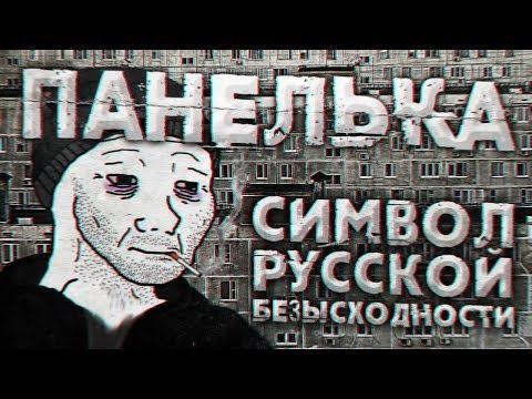 Панелька — символ русской безысходности