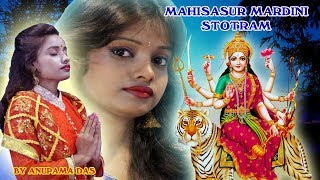 MAHISASUR MARDINI STOTRAM , BY ANUPAMA DAS - Download this Video in MP3, M4A, WEBM, MP4, 3GP