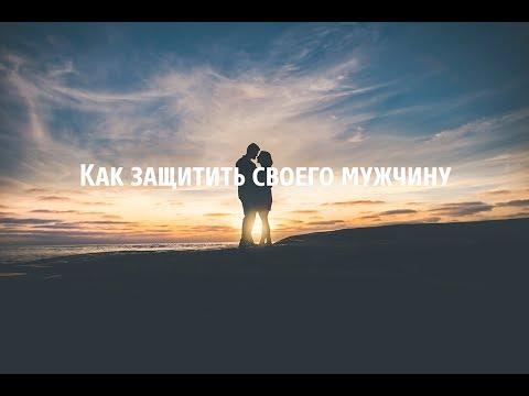 Как защитить своего мужчину l Павел Голосинский
