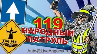 Народный патруль 119 МАГИЯ ВСТРЕЧКИ