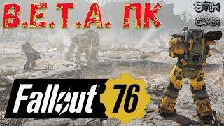 Fallout 76 B.E.T.A. ПК Первый Патч Обновление ➤ Выживание ☠ Новые Локации ☢