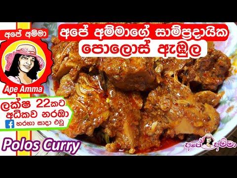 ✔ අපේ අම්මාගේ සාම්ප්රදායික පොලොස් ඇඹුල Sri Lankan traditional baby jackfruit curry by Apé Amma