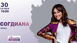 Согдиана в шоу «Утро на Радио Romantika» (Audio)