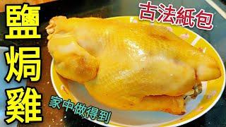 〈 職人吹水〉 古法紙包鹽焗雞 經典味道 家中做得到 職人同你講 (附中英文字幕 ) Salt Baked Chicken