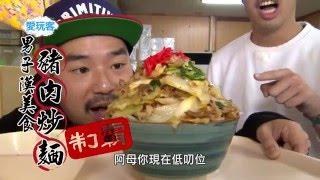 【日本 沖繩】沖繩吃眼珠還有特大巨無霸漢堡?【週三愛玩客@陽詠存、阿達、陳大天】#220