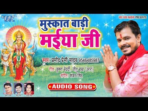 #प्रमोद प्रेमी यादव का 2019 का सबसे हिट देवी गीत - मुस्कात बाड़ी मईया जी