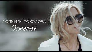 """Людмила Соколова """"Останься"""" (Официальное видео, премьера 2017)"""