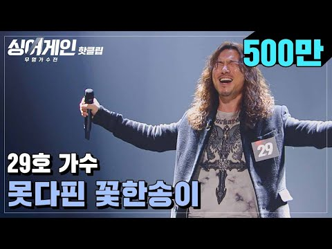 29호 가수의 〈못다핀 꽃한송이〉