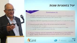 תרופות עתידיות בטיפול בגיסט - פרופ' עפר מרימסקי