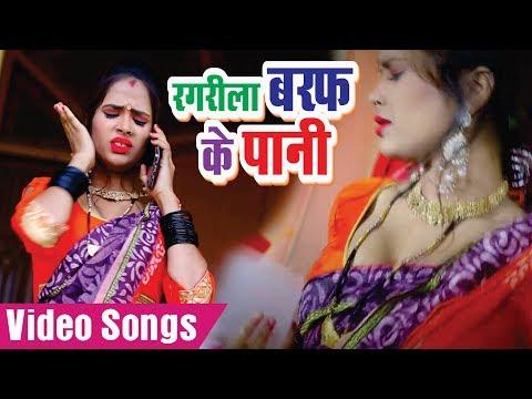 Suraj Lal Yadav का सबसे हिट गाना - रगरीला बरफ के पानी Bhojpuri Geet 2019 - Ragarila Baraf Ke Pani
