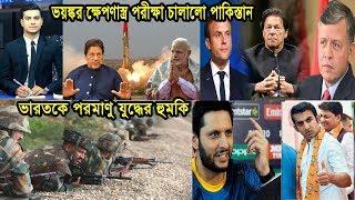 Pak-India Last Update: পরমাণু যুদ্ধের হুমকির দিয়েই ভয়ঙ্কর ক্ষেপণাস্ত্র পরীক্ষা চালালো পাকিস্তান