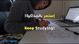 تحميل اغاني فقط إستمر بالمذاكرة! (فيديو تحفيزي للدراسة والإختبارات)   !Just Keep Studying MP3