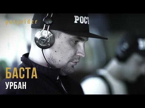Баста - Урбан