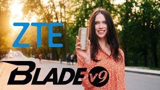 ZTE Blade V9 - голый и недорогой