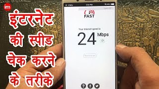 How to Check Internet Speed in Hindi | By Ishan - Download this Video in MP3, M4A, WEBM, MP4, 3GP