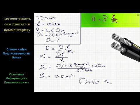 Физика Какова площадь поперечного сечение алюминиевой проволоки, если сопротивление 100-метрового