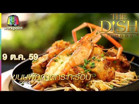 The Dish เมนูทอง | ขนมผักกาดกระทะร้อน | หอยนางรมฝรั่งเศษซอสครีมพริกเผา | 10 ต.ค. 59