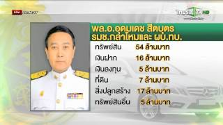 เปิดทรัพย์สิน 12 รัฐมนตรีนายพล