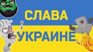 Пранкострим: Слава Украине