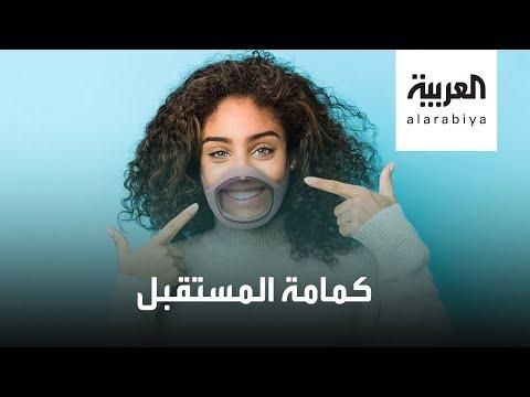 العرب اليوم - شاهد: كمامة ذكية تدوم لسنوات قدراتها هائلة