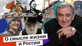 Михаил Казиник о смысле жизни и России!