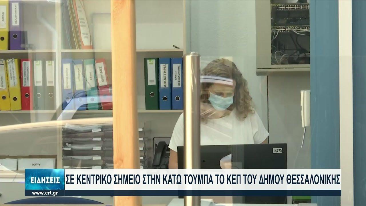 Εγκαίνια για το νέο ΚΕΠ του Δήμου Θεσσαλονίκης στην Κ. Τούμπα   14/07/2021   ΕΡΤ