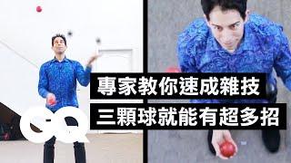 專業雜耍師教你快速練成好玩的雜技:只要「三顆球」就能變換超多招! 科普長知識 GQ Taiwan