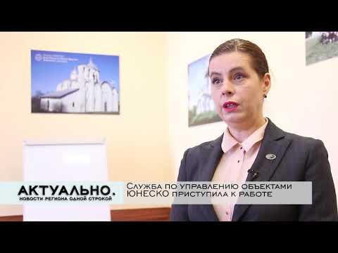 Актуально Псков / 10.02.2021