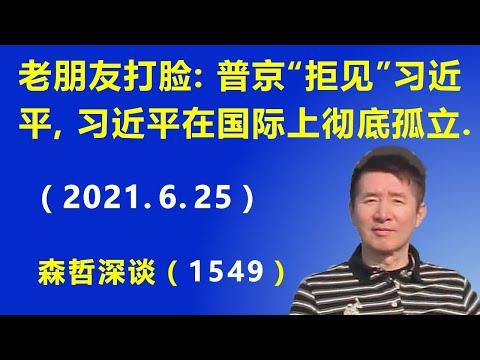 """老朋友打脸:普京""""拒见""""习近平,习近平在国际上彻底孤立.(2021.6.25)"""