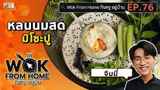 """อาหารไทยแต่ไม่โบราณ """"หลนนมสดมิโซะปู"""" by จิมมี่ Wok From Home EP.76"""