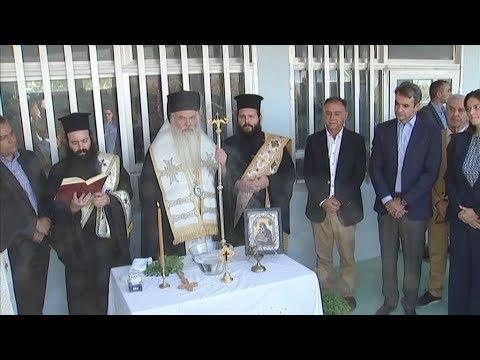 Τον αγιασμό σε σχολεία της Ραφήνας παρακολούθησε ο Κυρ. Μητσοτάκης