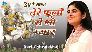 Tere Phoolon Se Bhi Pyar तेरे फूलों से भी प्यार Devi Chitralekhaji