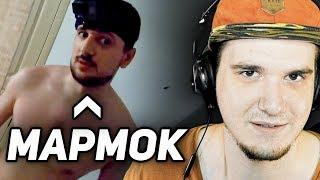 МАРМОК ▶ Один день глазами Мармока - 6.000.000 (Mr.Marmok) | Реакция