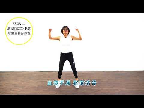臺北市勞動局職場健康操 - 律動篇