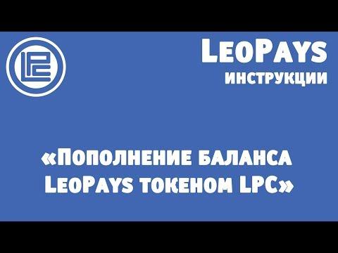 Пополнение баланса платформы LeoPays токеном LPC
