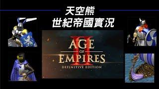 cheap世紀帝國決定版–天空熊實況 19:00 帝國戰爭開幕賽