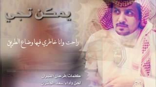 تحميل اغاني يمكن تجي   كلمات فرحان قيران    لحن وآداء :سعد الجفران 2020 MP3