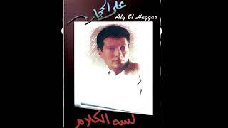 مازيكا Aly El Haggar - El Ain Tetmalaky | على الحجار - العين تتملاكى تحميل MP3