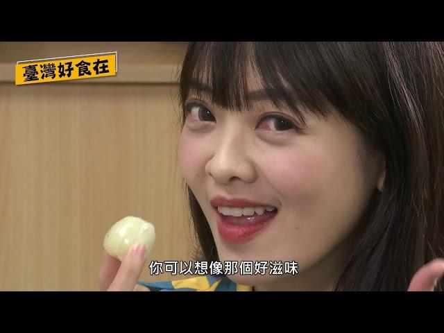 臺灣好食在-高雄大樹玉荷包!又甜又大顆!
