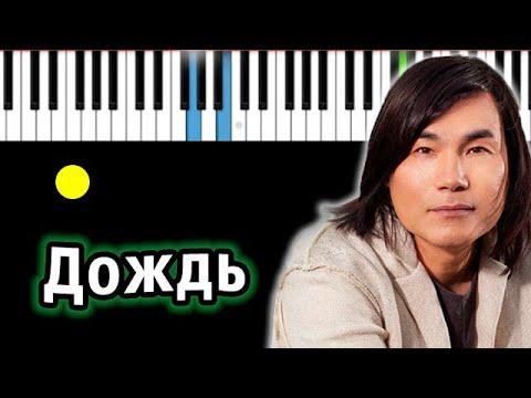 Батыр – Дождь | Piano_Tutorial | Разбор | КАРАОКЕ | НОТЫ + MIDI