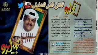 نبيل شعيل : كف شالت شموع ( بين الأيادي ) 1997 تحميل MP3