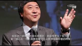 沈祖堯教授生命見證 DVD 足本版