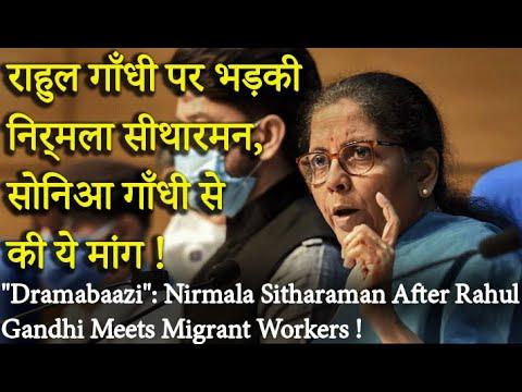 Rahul Gandhi पर गुस्सा हुईं Nirmala Sitharaman, Sonia Gandhi से की ये बड़ी मांग ! FM On Rahul