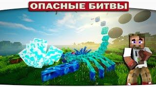 ЧУЖАЯ ПЛАНЕТА!! ЛЕДЯНОЙ СКОРПИОН!! (Опасные Битвы Minecraft)